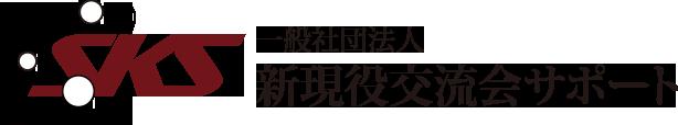 一般社団法人新現役交流会サポート(SKS)