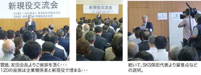 冒頭、安田会長よりご挨拶を頂く・・・120の座席は企業関係者と新現役で埋まる・・・
