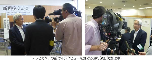 テレビカメラの前でインタビューを受けるSKS保田代表理事
